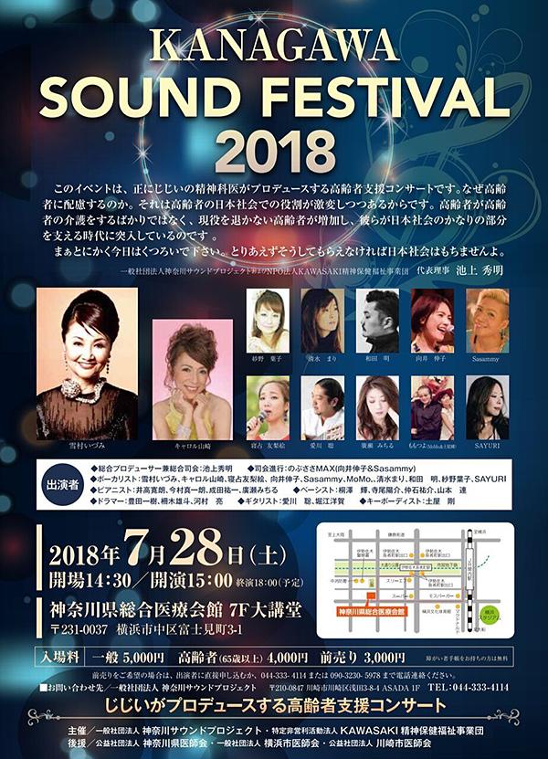 2018年7月28日(土) 神奈川サウンドフェスティバル2018