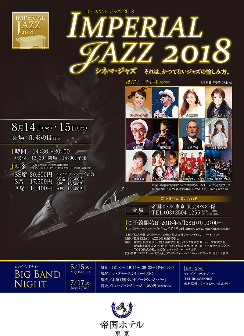 前田憲男チェアマン参加 2018年8月14日(土)~17(金) 「Seiko Summer Jazz Camp 2018」